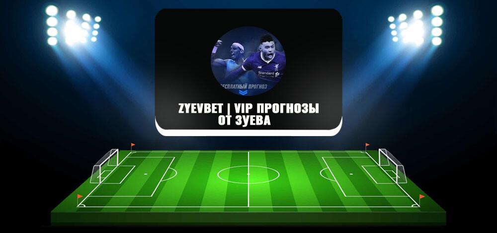 Закрытая ВК-группа «ZyevBet VIP прогнозы от Зуева»: отзывы