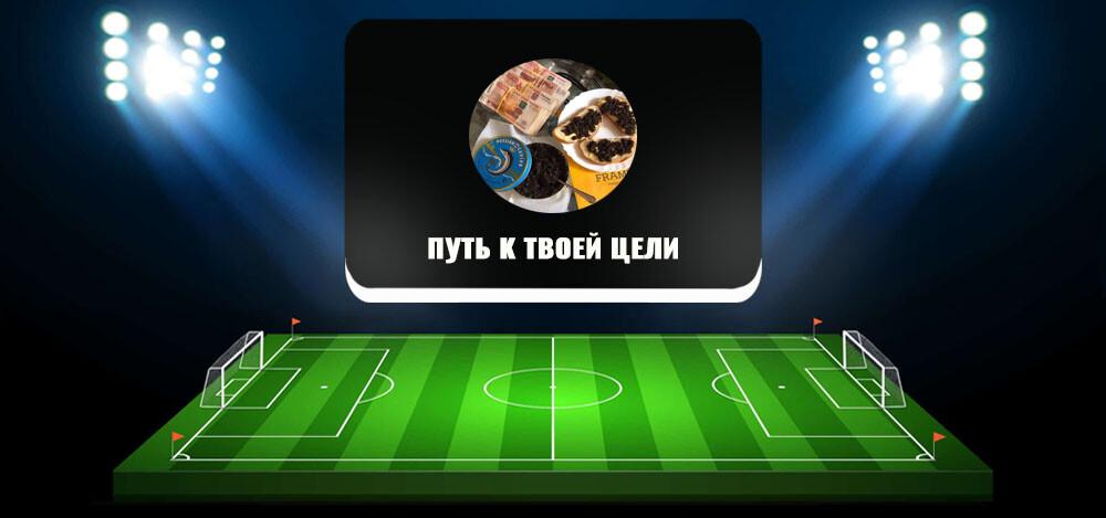 Каппер Дмитрий Буланцев в телеграм-канале «Путь к твоей цели»: отзывы