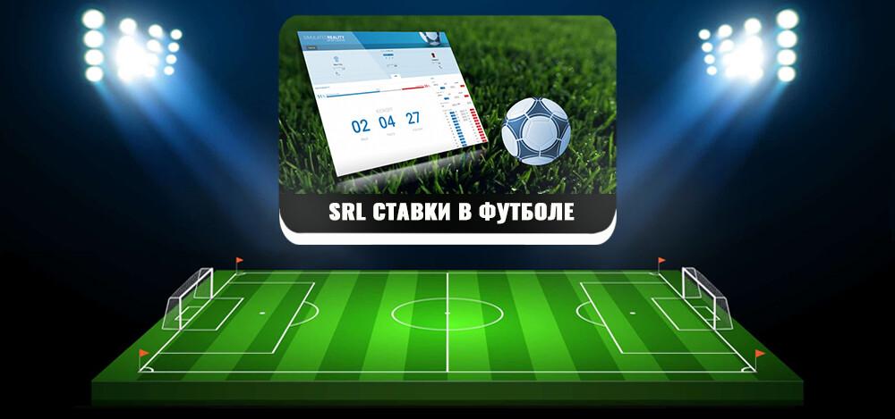 Как сделать SRL ставку в футболе