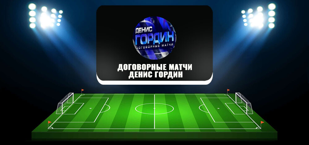 Прогнозы ставок на спорт во ВК «Договорные матчи   Денис Гордин»: отзывы