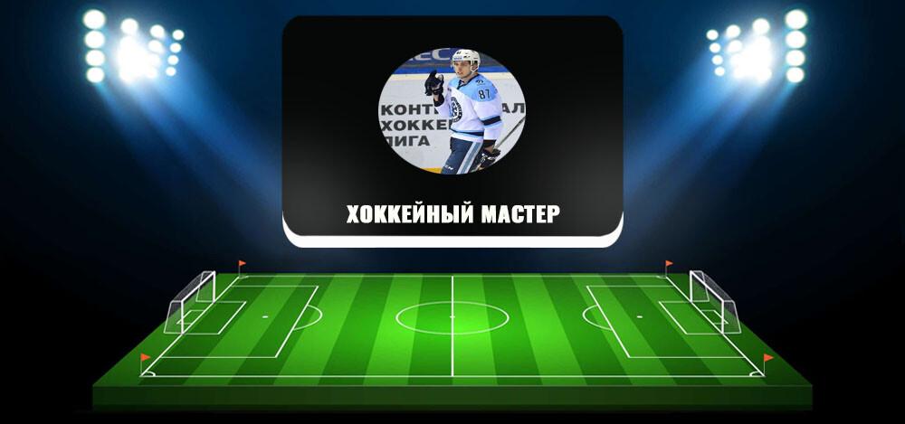 Телеграм-канал с договорными матчами «Хоккейный мастер»: отзывы