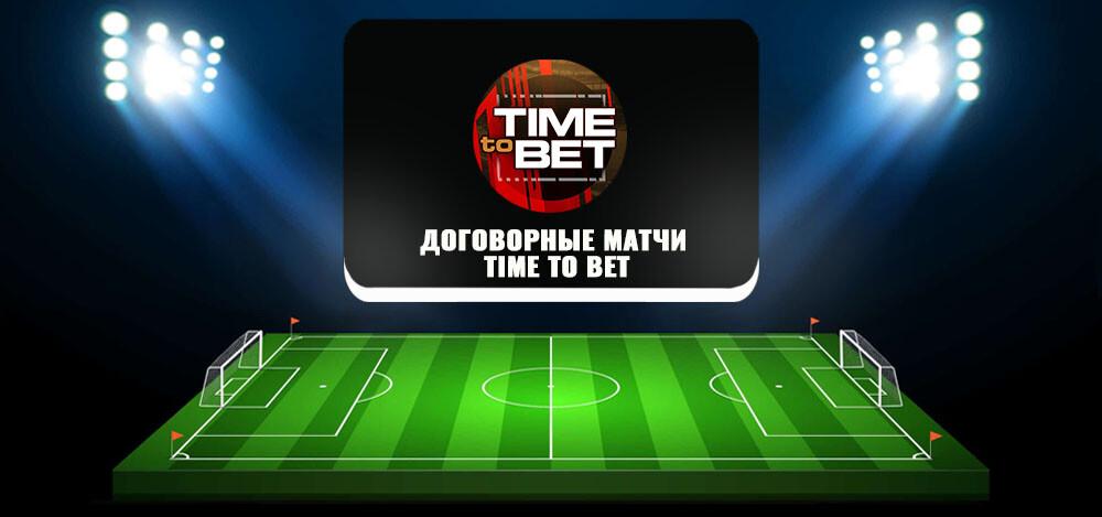 «Договорные матчи | TIME TO BET» — анализ деятельности каппера