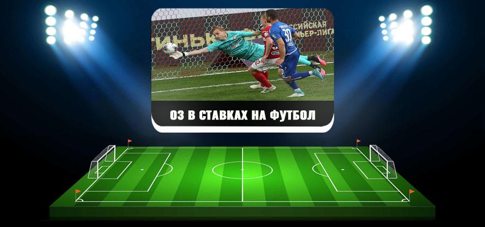 ОЗ в ставках на футбол