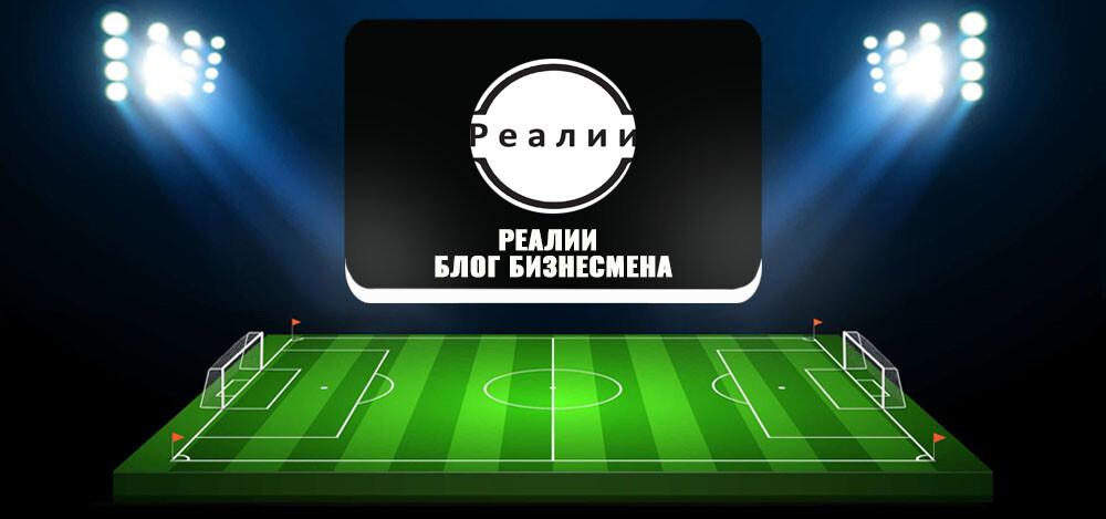 Канал «Реалии. Блог бизнесмена» Дмитрия Баринова: отзывы