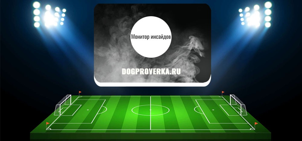 Dogproverka.ru / Hellingserv.ru — обзор и отзывы о каппере