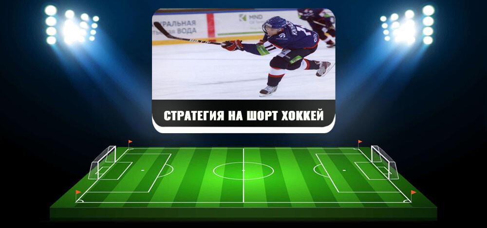 Стратегия на шорт-хоккей