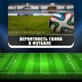 Как рассчитать вероятность голов в футболе: применение распределения Пуассона, вычисление силы атаки команды