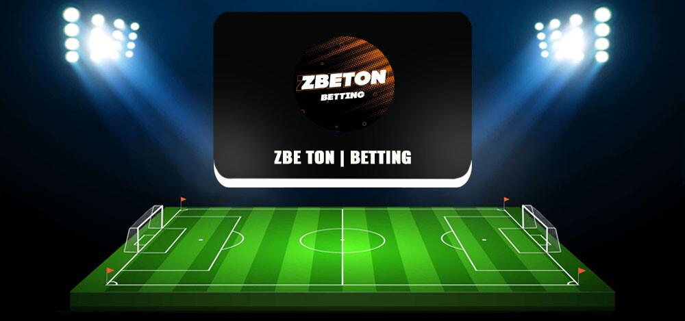 Телеграм-канал с прогнозами на спорт ZBeTon | Betting: отзывы