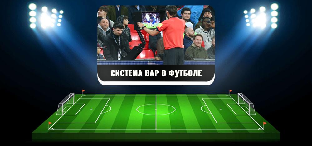 Система ВАР в футболе: видеоповторы в помощь футбольным рефери