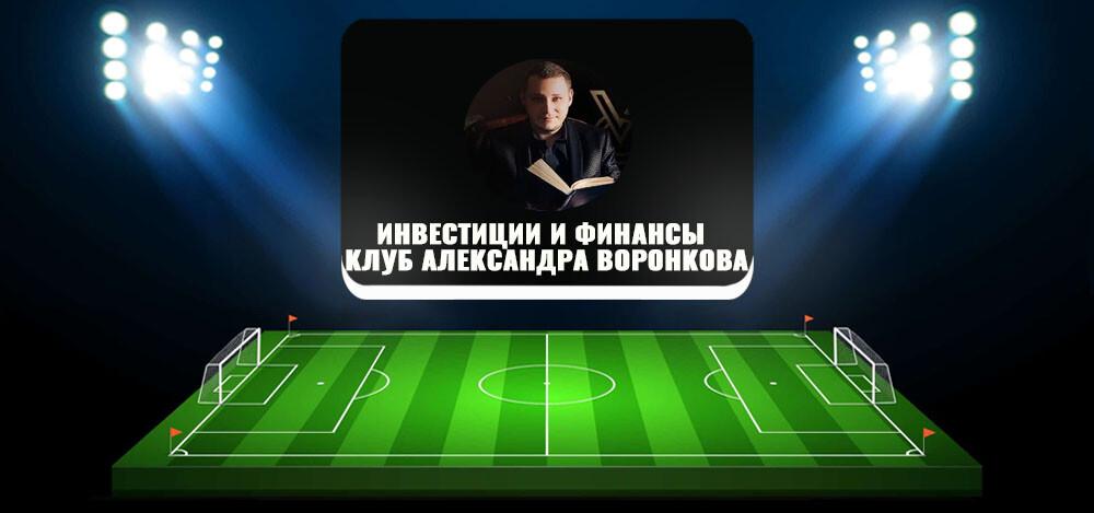 Клуб Александра Воронкова «Инвестиции и финансы»: отзывы