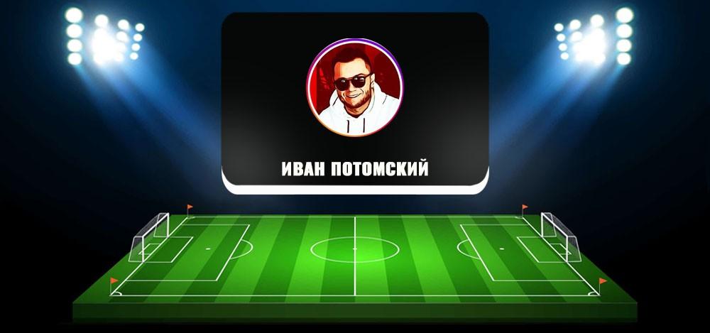 Иван Потомский (TOP EXPRESS и EXPRESS BETS) в телеграме — обзор и отзывы