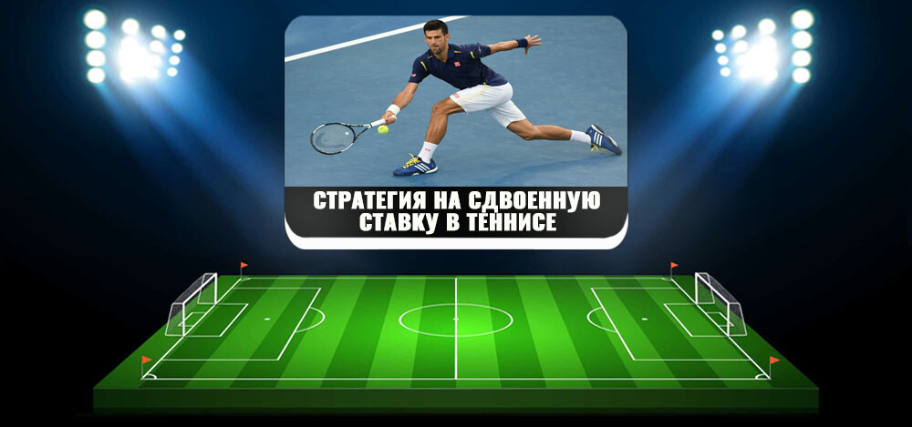 Стратегия на сдвоенную ставку в теннисе: описание, примеры и расчеты