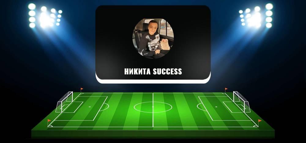 Никита SUCCESS (Артур Романов | Betting): обзор канала в «Телеграм», отзывы