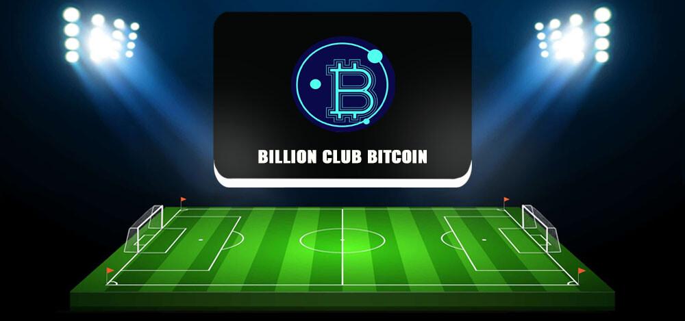 Телеграм-канал Billion Club Bitcoin: обзор, отзывы