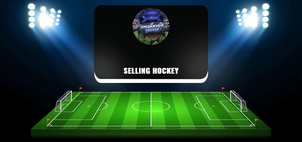 Selling Hockey — отзывы о проекте, обзор и анализ телеграм-канала