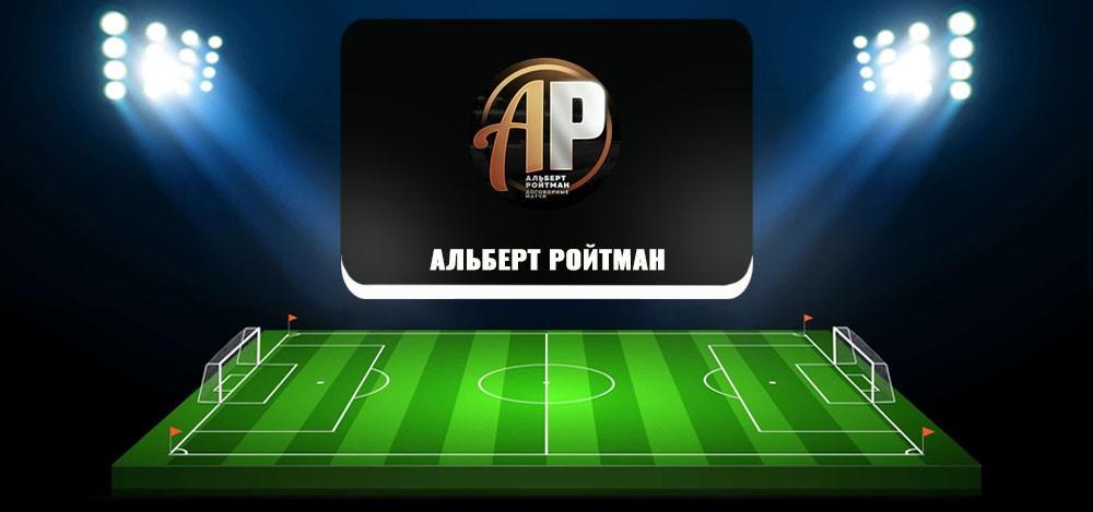 Альберт Ройтман Договорные матчи — отзывы о каппере