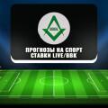 Компания «Прогнозы на спорт / Ставки Live / BBK»: отзывы