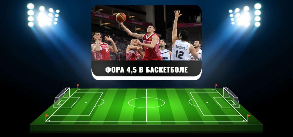 Как сделать ставку фора 4,5 в баскетболе: примеры расчета Ф(4,5) и Ф(-4,5)