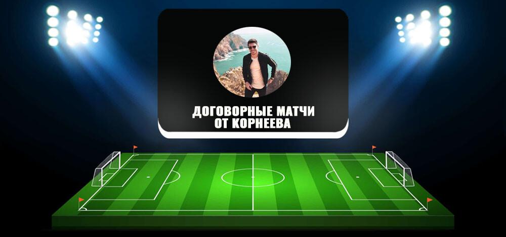 Договорные матчи от Александра Корнеева: отзывы