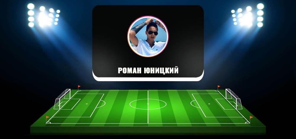 Unitskiy Official (Роман Юницкий) — обзор и отзывы