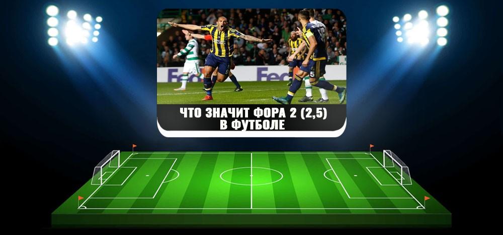 Фора 2 (±2,5) в футболе