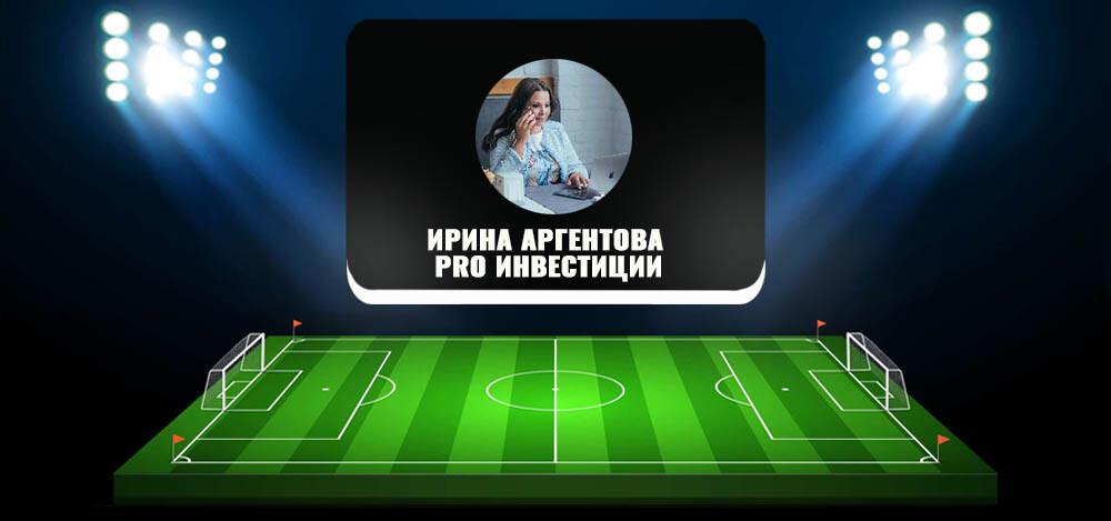 Телеграм-канал «Pro Инвестиции»: об экономическом проекте Ирины Аргентовой