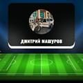 Ставки на спорт в телеграм-канале Дмитрия Машурова: отзывы