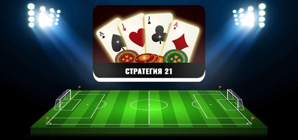 Стратегии игры в 21 очко