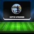 Сергей Брюллов в Инстаграм: отзывы о капере