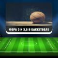 Что такое фора 3,5 в баскетболе: примеры расчетов форы для выигрыша