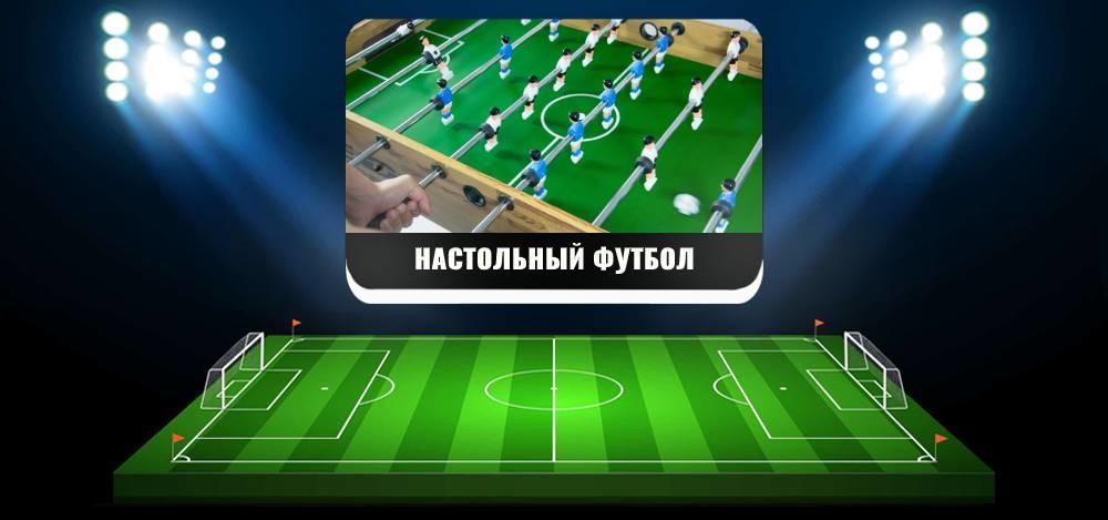Ставки на настольный футбол: какие бывают, тактики в настольном футболе, правила расчета выигрыша