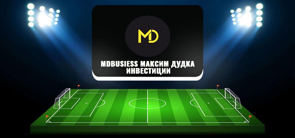 Проект по обучению интернет-заработкам «MDbusiness | Максим Дудка | инвестиции»: отзывы