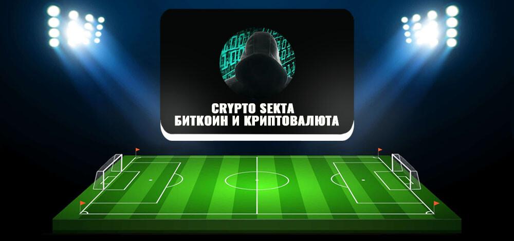 Коммерческий проект в телеграмм-канале «Crypto Sekta /Биткоин и криптовалюта»: обзор, отзывы