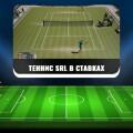 Тактика ставок на SRL теннис