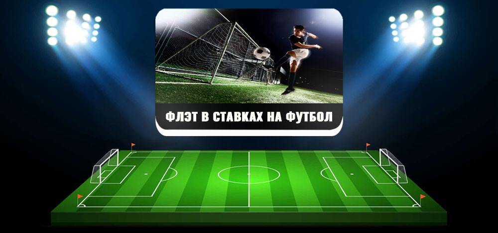 Флэт в ставках на футбол: что это, особенности и правила стратегии, разновидности флэта