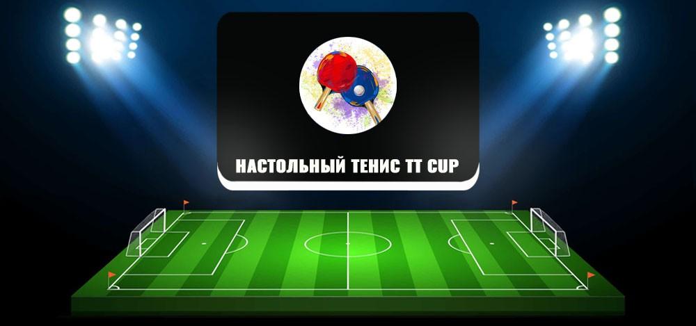 «Настольный теннис TT CUP» — отзывы