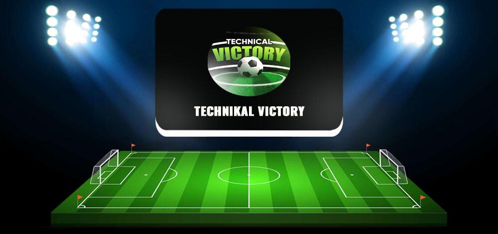 Платные прогнозы в «Телеграм» Technical Victory: отзывы о канале