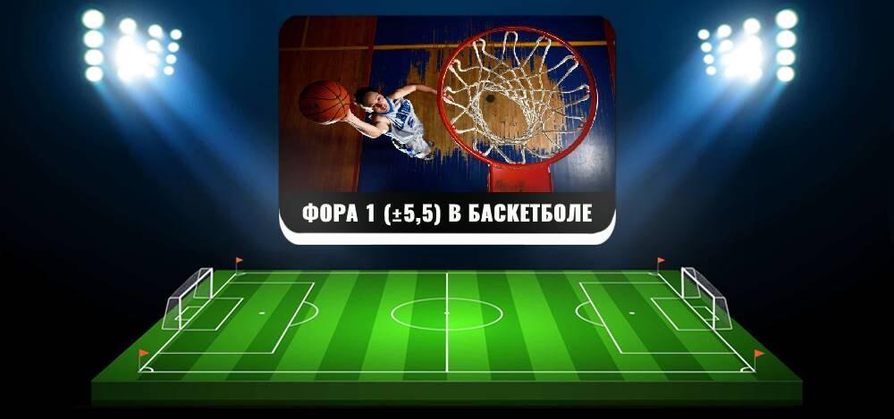 Фора 1 (±5,5) в баскетболе