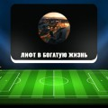 «Лифт в богатую жизнь» от Павла Чека — обман или реальность?