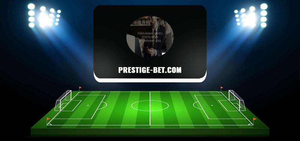 Сайт «Престиж бет» — prestige-bet com: отзывы