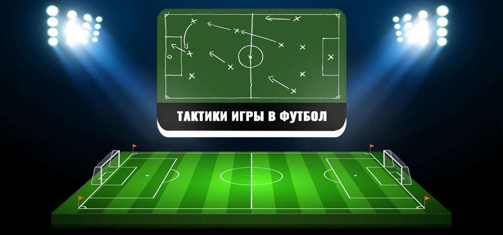 4-1-4-1 и другие существующие тактики в футболе