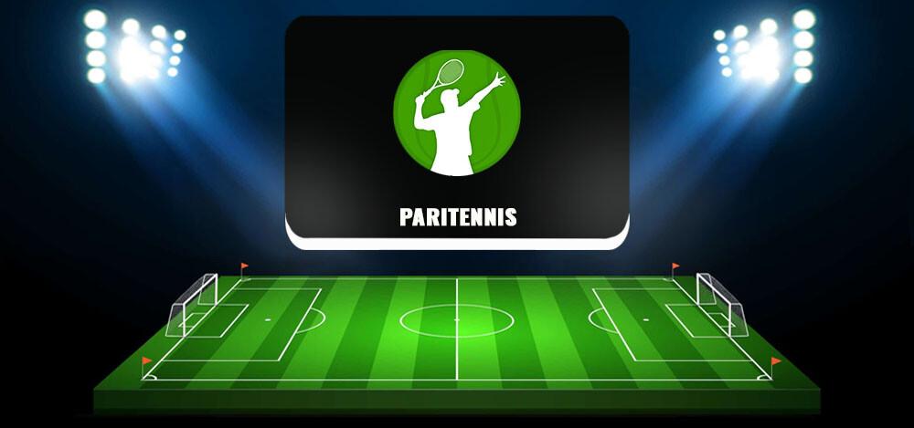 Телеграм-канал «ПариТеннис» — прогнозы на спорт. Отзывы о paritennis ru