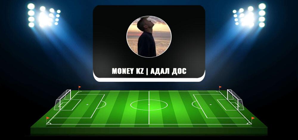 Обзор канала «MONEY KZ |Адал дос» в «Телеграме» — проекта Санжара Мурзабаева