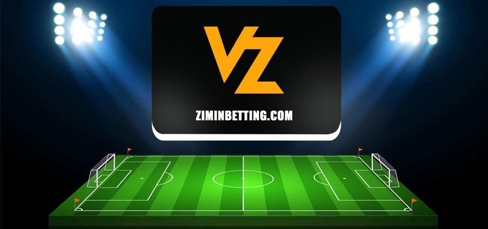 ZiminBetting com (Виталий Зимин) — обзор и отзывы