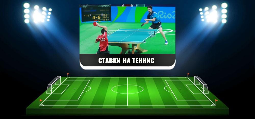 Как правильно ставить на теннис: рабочие стратегии