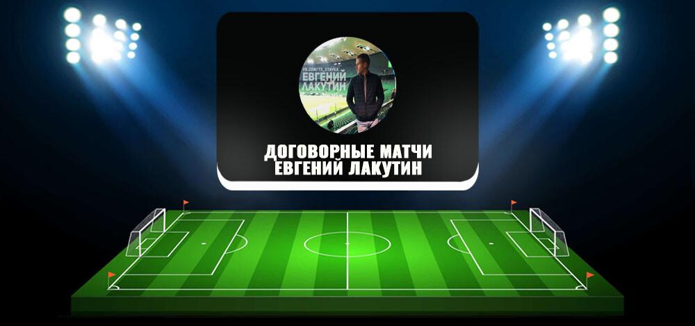 Каппер Евгений Лакутин — «Договорные матчи»: отзывы