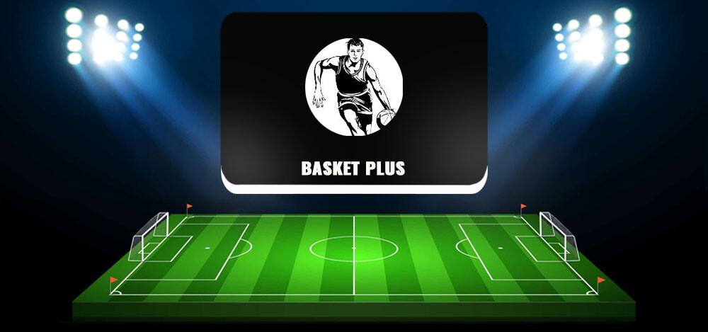 Проект Basket Plus: прогнозы событий в мире баскетбола