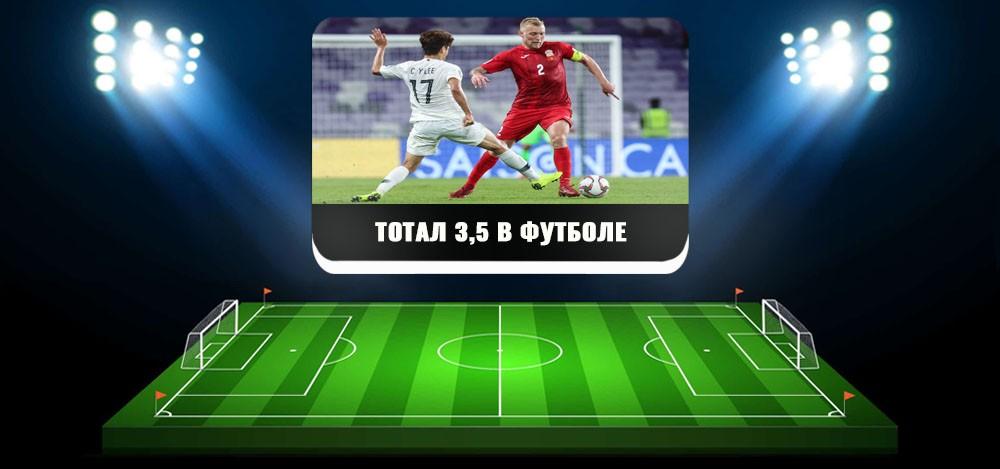 Что значит тотал 3,5 в футболе