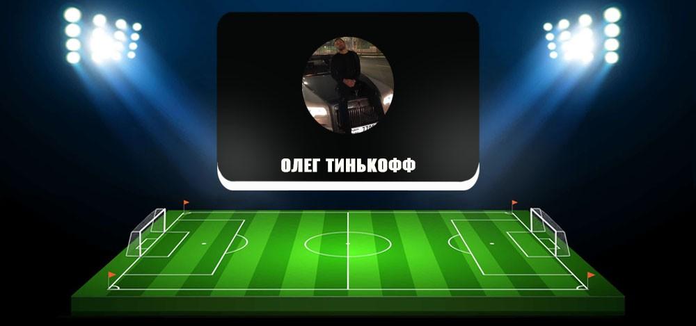 Олег Тинькофф в телеграме — обзор и отзывы о каппере