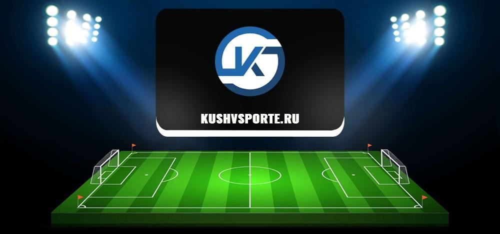 Kushvsporte ru — обзор и отзывы о сайте